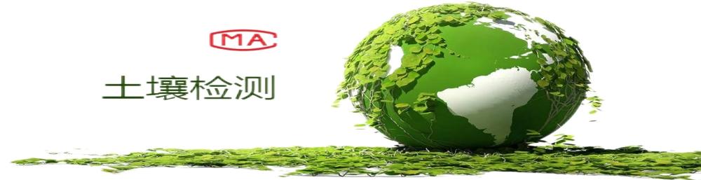 土壤ballbet官网服务ballbet贝搏体育