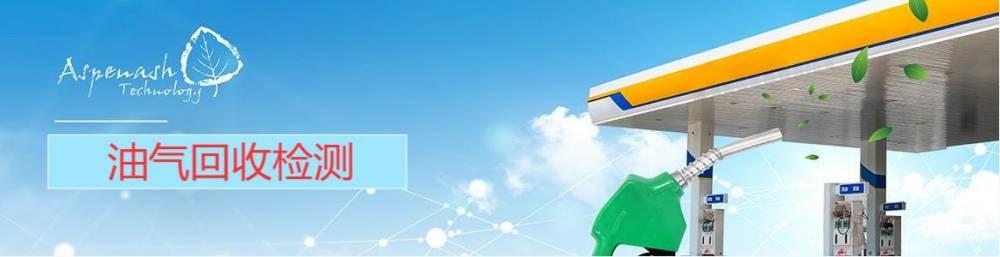 油气回收ballbet官网服务ballbet贝搏体育